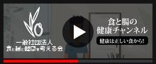 一般社団法人食と腸と健康を考える会動画